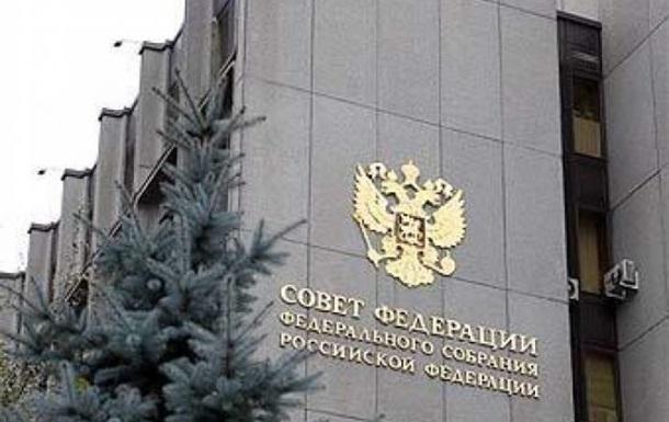 Решение о войсках в Украине отменят уже завтра - Совет Федерации