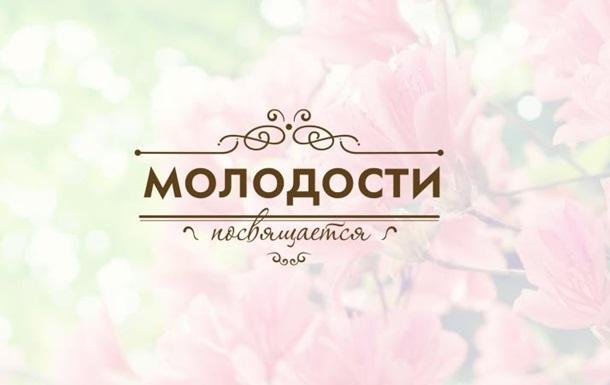 Ретро-Фестиваль «Молодости посвящается»