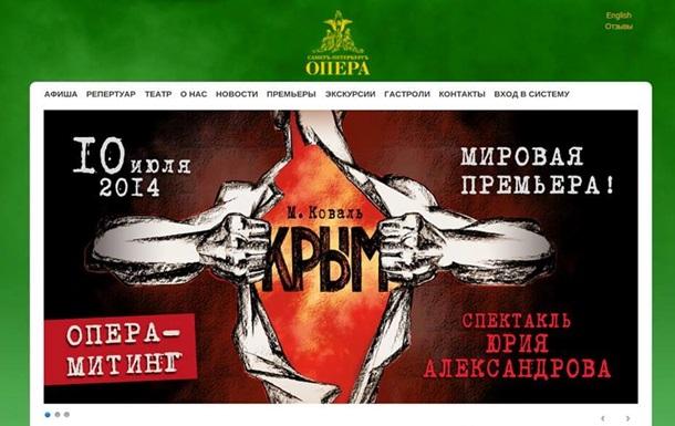 В России поставят патриотическую оперу-митинг  Крым