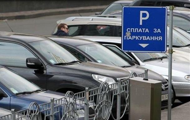 Украинцы смогут платить за парковку с помощью мобильного телефона