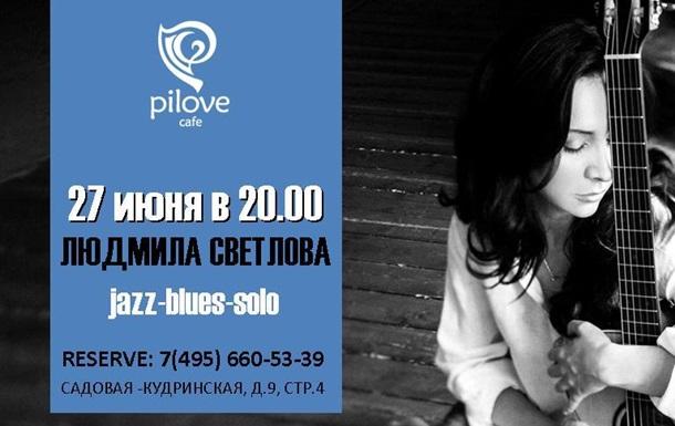 PiLove café: 27 июня – Людмила Светлова (jazz)