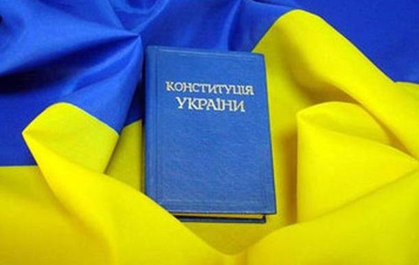 Конституція України, її положення і шляхи їх реалізації
