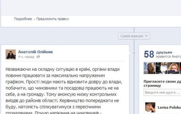 Вінницький губернатор  «порадував» районних чиновників контрольними візитами