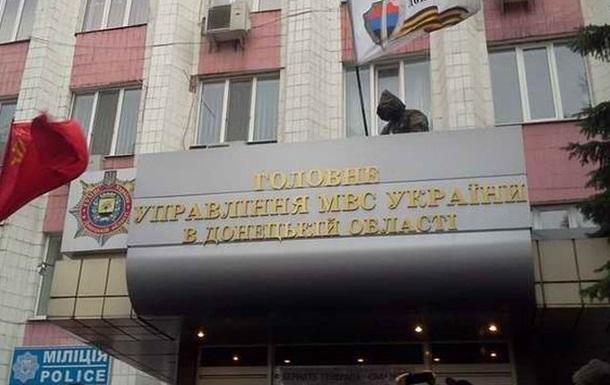 Сепаратисты покинули здание ГУ МВД в Донецкой области - СМИ