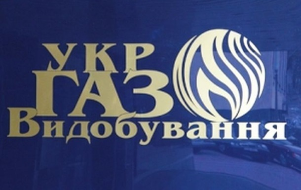 Акции Укргаздобычи выведут на IPO уже в следующем году