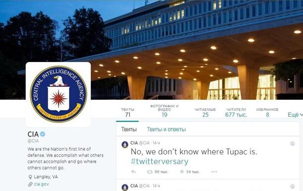 ЦРУ в Twitter ответило на вопросы пользователей