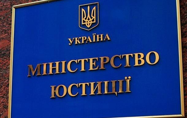 На экс-чиновника Минюста завели дело за растрату двух миллионов гривен