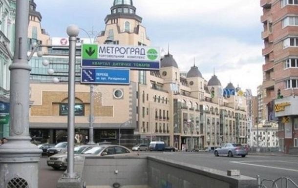 В Киеве неизвестный сообщил о бомбе в ТЦ Метроград