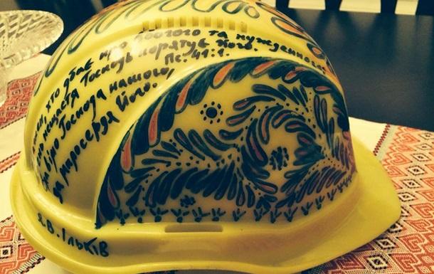 На аукционе за тысячу долларов продали каску с Майдана