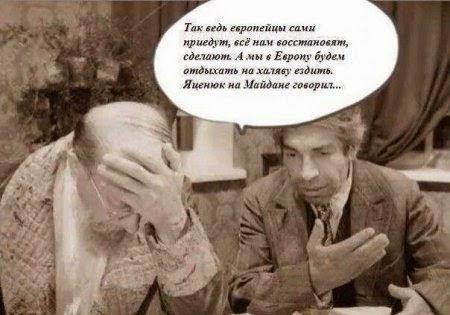 Невромайдан