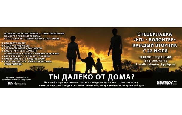 Комсомолка  в помощь переселенцам