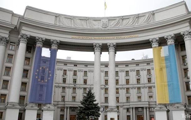 МИД Украины направил ноту протеста России