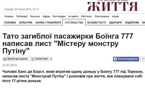 Отец погибшей в «Боинге» не называл Путина монстром