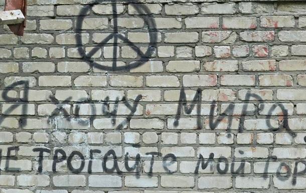 Ради чего страдают мирные люди?