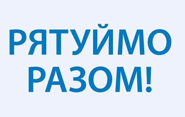 Спасаем вместе: эвакуация и поселение инвалидов из Донбасса
