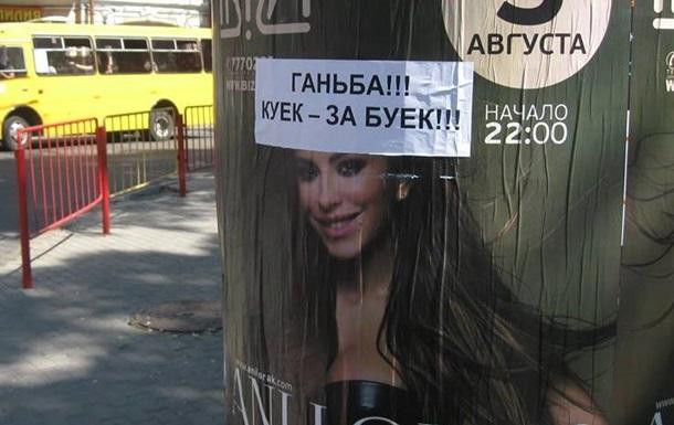 Противники Ани Лорак обклеили Одессу надписями  Куек - за буек