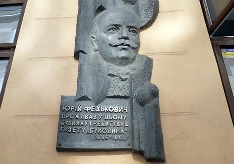 Бездарні нащадки Юрія Федьковича
