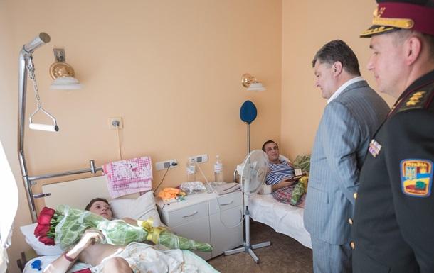 Порошенко посетил военный госпиталь и наградил десантников