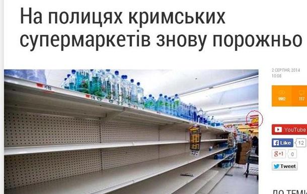 Как американские маркеты превратились на  Еспресо  в крымские