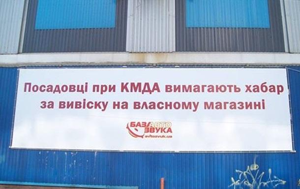 Киевреклама требует деньги от предпринимателей Киева
