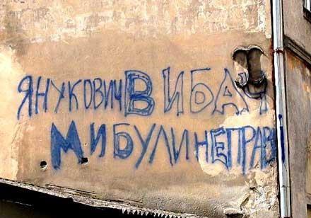 Я очень скучаю за временем правления Януковича!