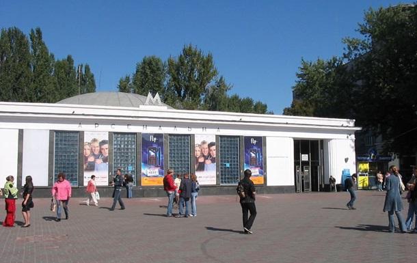 В Киеве  заминировали  станцию метро Арсенальная