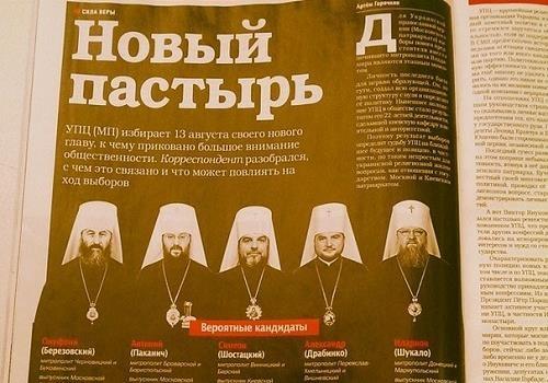 Новый пастырь. О выборах главы УПЦ