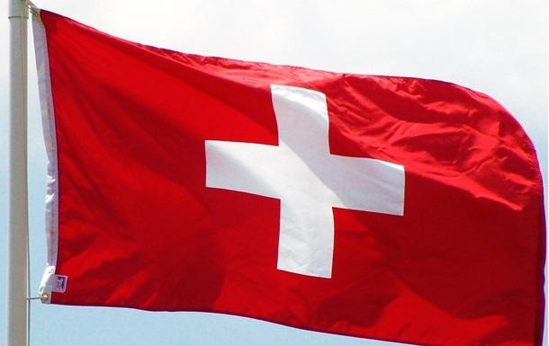 Швейцария усиливает ограничения по отношению к России