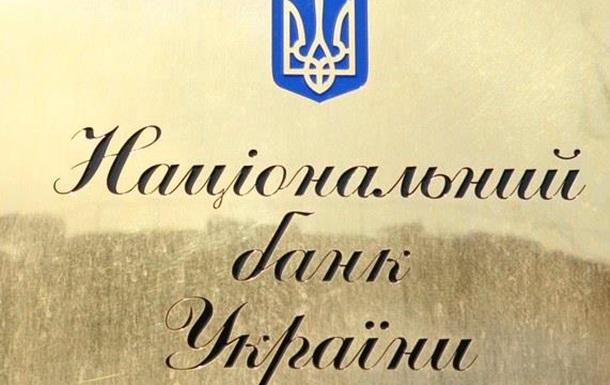 Анализ деятельности НБУ для Порошенко