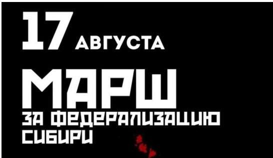 Восстание в Сибири началось!!! ( ВИДЕО )