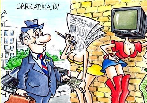 Про журнализдов