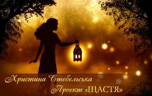 Христина Стебельська. Проект  ЩАСТЯ