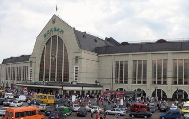 Утром в Киеве вновь  минировали   железнодорожный вокзал
