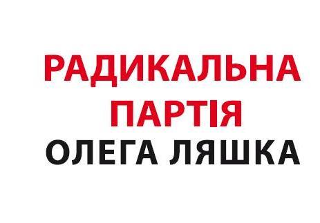 Я в Радикальній Партії Олега Ляшка!