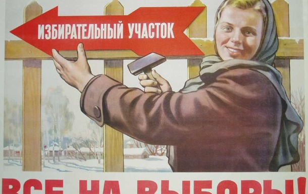 Выборы и война: власть на крови