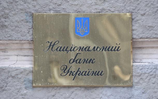 НБУ пересмотрит требования к валютной позиции банков