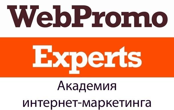 В  WebPromoExperts  начинается курс  SEO-оптимизация: продвижение сайтов в поисковых системах