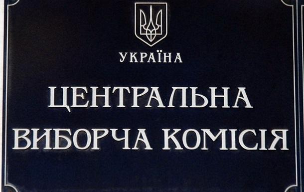 ЦИК определил необходимую на парламентские выборы сумму