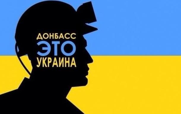 Жителям донецкой и луганской областей.