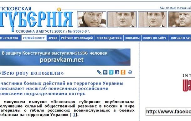 Почти вся рота псковских десантников погибла в Украине - российские СМИ