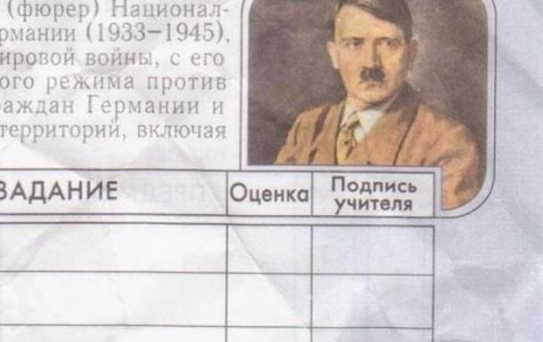 В России проверят дневники с портретом Гитлера