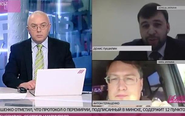 Вы - фашист! - Вы - марионетка Путина!  Геращенко пообщался с Пушилиным в прямом эфире