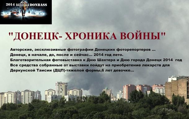 Донецк-хроника войны (слайд шоу).