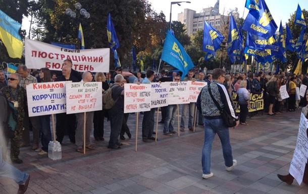 Под Радой требуют законов о люстрации и статусе Донбасса