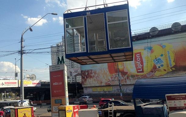 В Киеве возле четырех станций метро убрали киоски