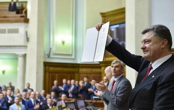 ратификация ассоциации с ЕС