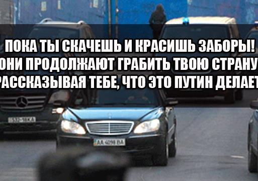 Украинская псевдо-элита сошла с ума!