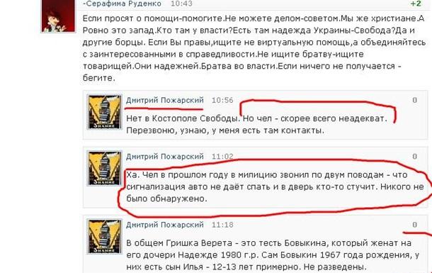 Милицейские неадекваты. Дмитрий Пожарский.