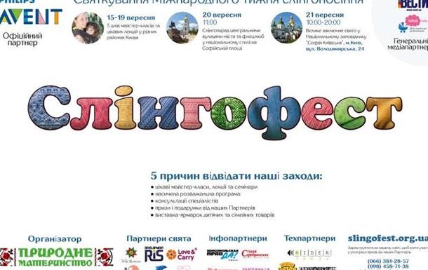 Слингофест в Киеве