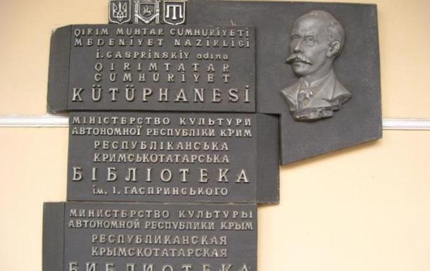 В Крыму ликвидирована крупнейшая крымскотатарская библиотека